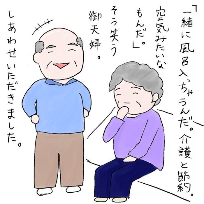 微笑む老夫婦のイラスト