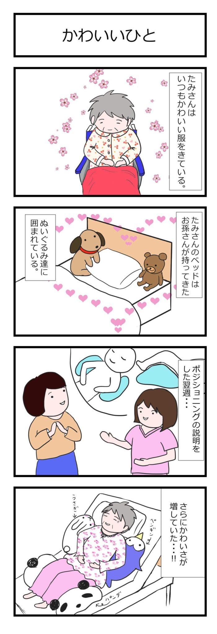 かわいいひと(4コマ)