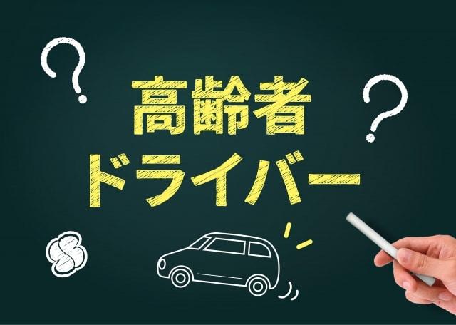 【説得のコツ】高齢の親に上手く運転免許返納を促す方法とは?