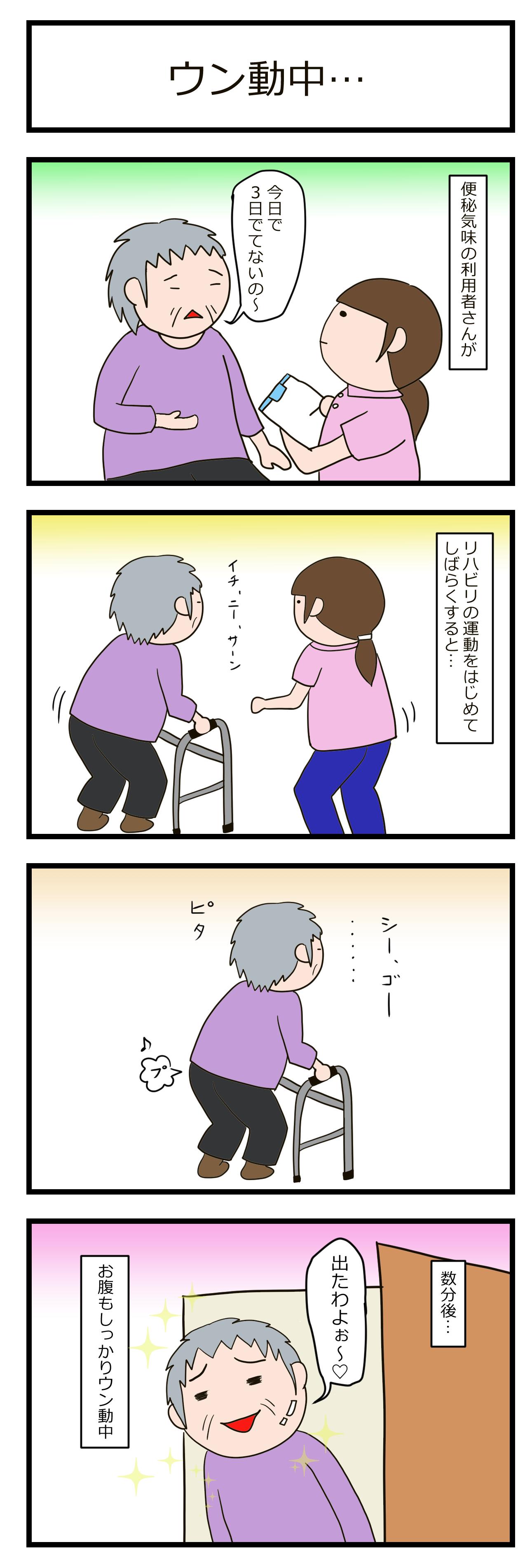 ウン動中・・・