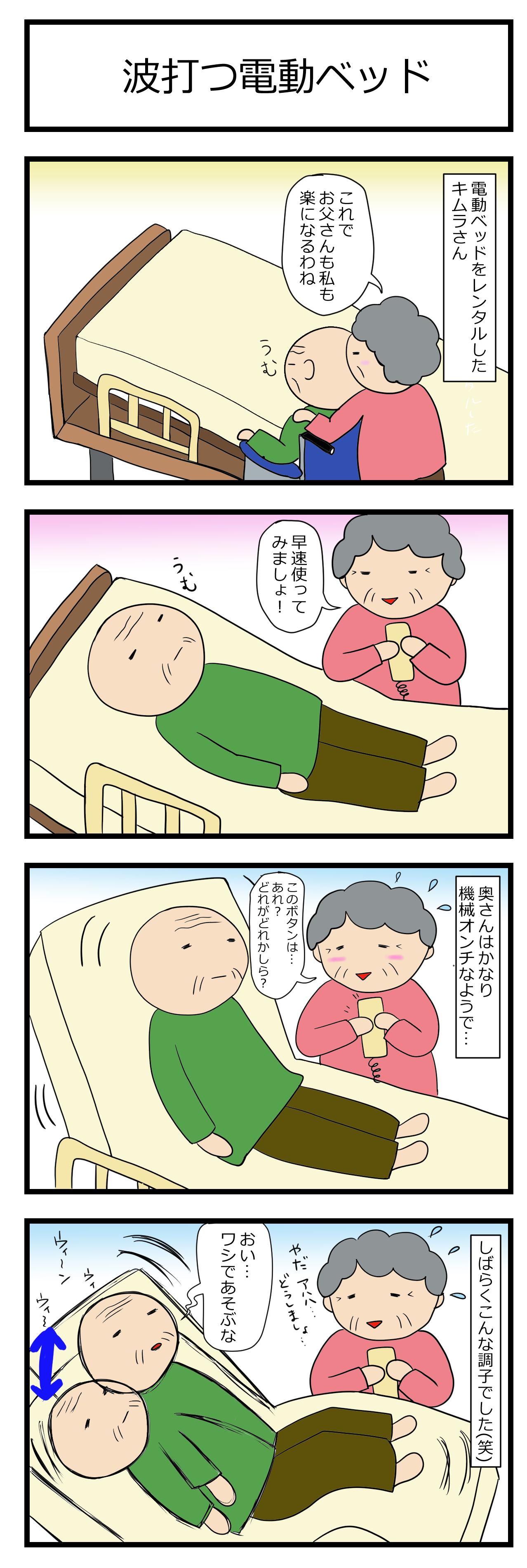 波打つ電動ベッド